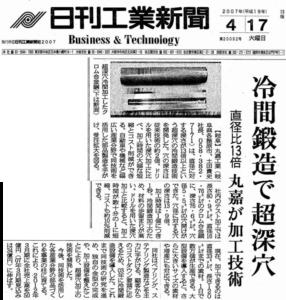 2007年04月17日 日刊工業新聞に掲載